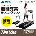 ランニングマシン1015/AFR1015