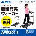 【新品】【送料無料】【ランナー/フィットネス/健康/ダイエット/ウォーキング/ジョギング/ランニング/トレーニング】AFW3014/プログラム電動ウォーカー3014/アルインコ(ALINCO)