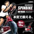 スピンバイク/BK1600