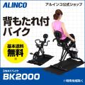【新品】【送料無料】【スピンバイク/フィットネス/健康/ダイエット/バイク/トレーニング】BK2000/3WAYバイク/アルインコ(ALINCO)