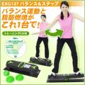【新品】【フィットネス/健康/ダイエット/トレーニング/エクササイズ/脂肪燃焼/筋トレ】アルインコ(ALINCO)/EXG137/バランス&ステップ