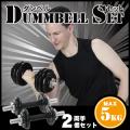 【新品】【フィットネス/健康/ダイエット/トレーニング/エクササイズ/脂肪燃焼/筋トレ/握力】【2個セット】EXG405/ダンベルセット5kg/アルインコ(ALINCO)