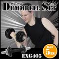 【新品】【フィットネス/健康/ダイエット/トレーニング/エクササイズ/脂肪燃焼/筋トレ/握力】EXG405/ダンベルセット5kg/アルインコ(ALINCO)