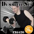 【新品】【フィットネス/健康/ダイエット/トレーニング/エクササイズ/脂肪燃焼/筋トレ/握力】EXG420/ダンベルセット20kg/アルインコ(ALINCO)