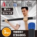 【新品】【フィットネス/健康/ダイエット/トレーニング/エクササイズ/脂肪燃焼/筋トレ】EXG805/エアロビックバー5kg/アルインコ(ALINCO)