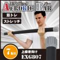 【新品】【フィットネス/健康/ダイエット/トレーニング/エクササイズ/脂肪燃焼/筋トレ】EXG807/エアロビックバー7kg/アルインコ(ALINCO)