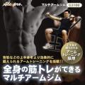 【新品】【フィットネス/健康/ダイエット/トレーニング/エクササイズ/脂肪燃焼/筋トレ】G3100/マルチアームジム/アルインコ(ALINCO)