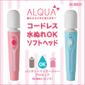 【新品】MCB002/ハンディーマッサージャーアルキュア/アルインコ(ALINCO)