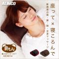 【新品】【マッサージ/癒し/リラックス/もみ/肩こり/腰痛】MCR8114[ブラウン/レッド]寝ころびマッサージャー肩もん/アルインコ(ALINCO)