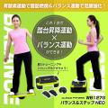 バランス&ステップNEO/WB127G