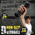 ノンスリップダンベル(3.0kg)/WB304/両手2個セット