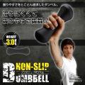 ノンスリップダンベル(3.0kg)/WB304