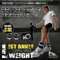 リストアンクルウェイト(2.0kg)/WB308