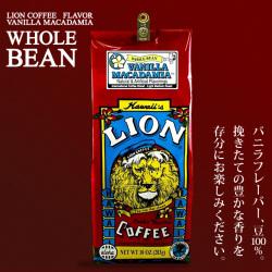 ライオンコーヒーバニラ 挽いていない豆