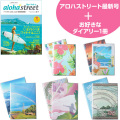 アロハストリート最新号手帳セット