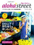 アロハストリート20170203表紙