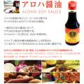 アロハ醤油