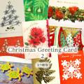 クリスマスカード2 トップ