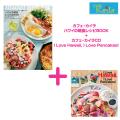 カフェ・カイラ ハワイの朝食レシピBOOK&CDセット