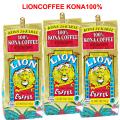 ライオンコーヒーKONA100%