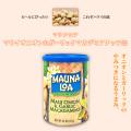 マウイオニオンガーリックマカデミアナッツ缶