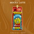 ライオンコーヒーモカラテ