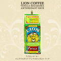 LIONCOFFEEバニラマカダミア Antioxidant Rich