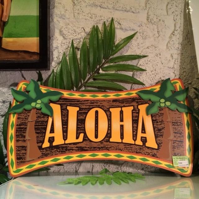 インテリアプレート/ALOHA【ハワイアンインテリア】