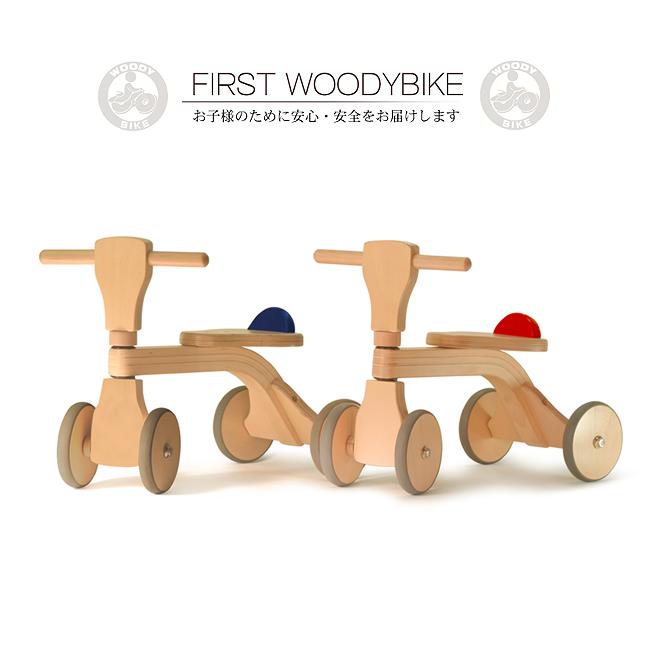 【First Woody Bike】天然木のブナ材を使用したベビー用 木の乗り物 木製 【乗用玩具】 出産祝い・1歳の誕生日プレゼントに!