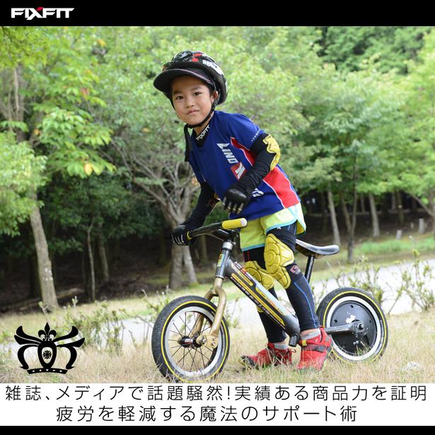 【FixFit】ストライダー ランバイクのために開発された「コンプレッションインナー」セット!筋肉サポート・疲労軽減効果・快適性など