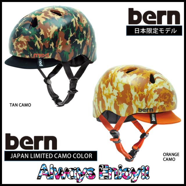 【bern 2015 JAPAN限定カモカラー】 bern子供ヘルメット ※デザイン性、安全性も兼ね備えている人気キッズモデル!【送料無料】