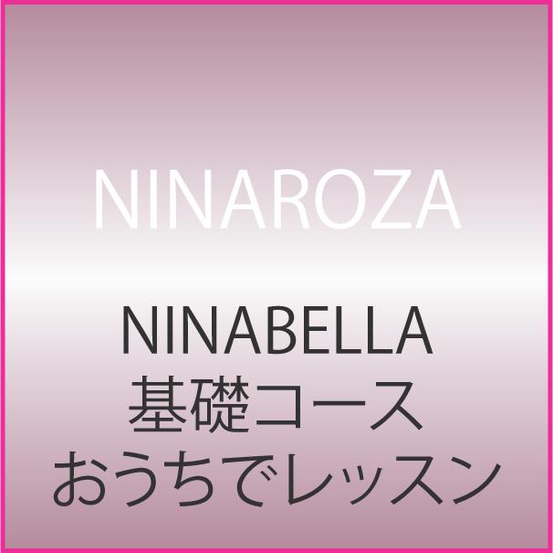 NINABELLA 基礎コースおうちでレッスン