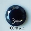 ●送料無料●フェアリーダイヤモンド ブラック3mm ラウンド カット100個-299個