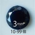 ●送料無料●フェアリーダイヤモンド ブラック3mm ラウンド カット10-99個