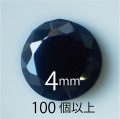 ●送料無料●フェアリーダイヤモンド ブラック4mm ラウンド カット100個-299個
