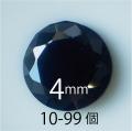 ●送料無料●フェアリーダイヤモンド ブラック4mm ラウンド カット10-99個
