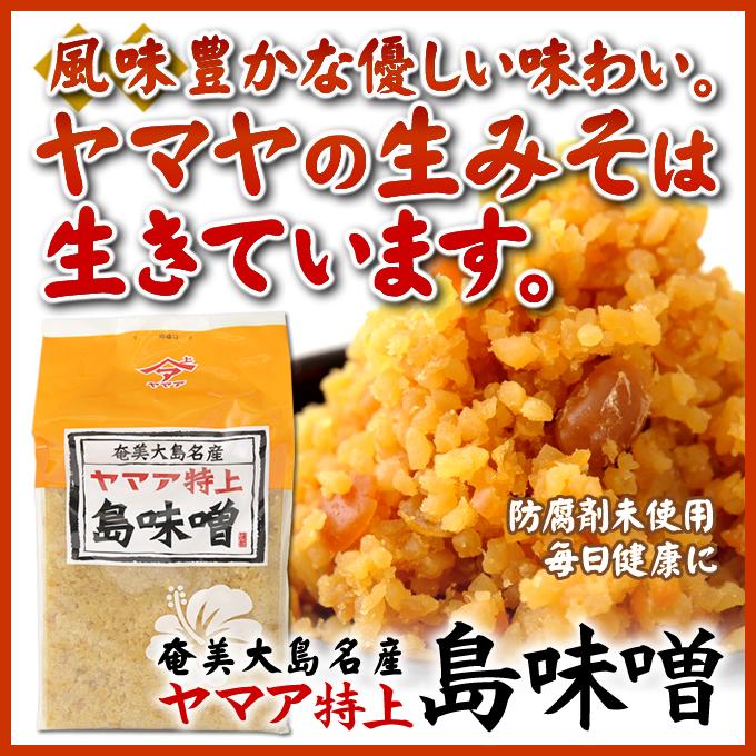 奄美大島粒みそ/特上島味噌1kg×6袋(ヤマア)送料無料