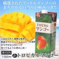 【マンゴー】トロピカルマンゴージュース1000ml