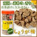 黒砂糖/生姜黒糖/奄美大島/加工黒糖/プラスチック入り/平瀬製菓/しょうが黒糖