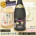 奄美黒糖焼酎加那40度720ml/西平酒造/太古の黒うさぎ25度720ml/弥生酒造/2本入りギフトセット/送料無料