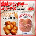 黒糖アンダーギー粉/500g