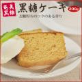 奄美大島お土産お菓子/奄美黒糖ケーキ210g