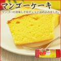奄美大島お土産お菓子/奄美マンゴーケーキ220g