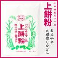 上餅粉 【小城製粉株式会社】1kg