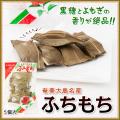 奄美大島黒砂糖お菓子/ふちもち/よもぎ餅(5個入り ) 大城もちや