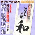 奄美黒糖焼酎/浜千鳥乃詩/和/紙パック25度/1800ml/奄美大島酒造