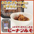 奄美大島味噌/ピーナッツみそ300g 【さかえや】【味噌】【味噌】