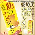 奄美黒糖焼酎島のナポレオン紙パック25度1800m/にしかわ酒造