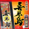 奄美黒糖焼酎/喜界島/25度/紙パック/1800ml×12本/送料無料
