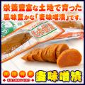 麦味噌漬け/みそ漬け/上園食品200g